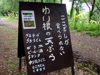 ところざわのゆり園2100.jpg