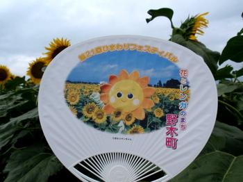 ひまわりフェスティバル0902.jpg