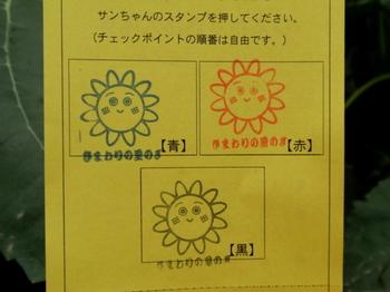 ひまわりフェスティバル0949.jpg