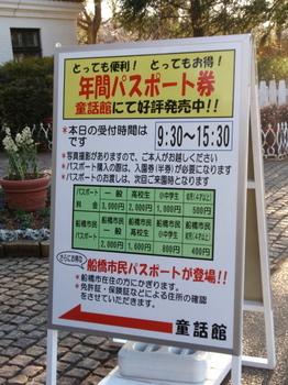 ふなばしアンデルセン公園1389.jpg