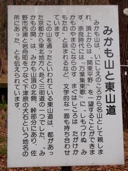 みかも山公園1092.jpg