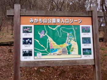 みかも山公園1093.jpg
