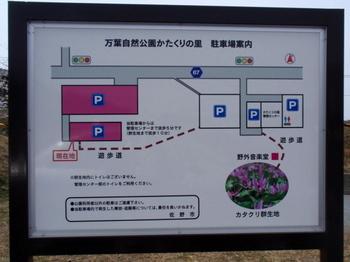 万葉自然公園 かたくりの里0764.jpg