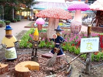 国営武蔵丘陵森林公園0306.jpg