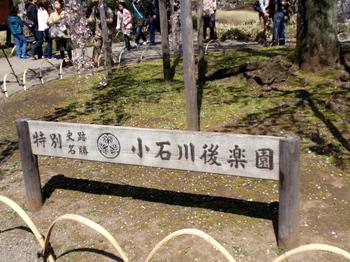 小石川後楽園1909.jpg