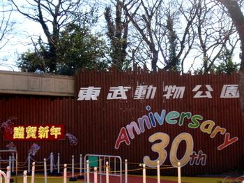 東武動物公園.jpg