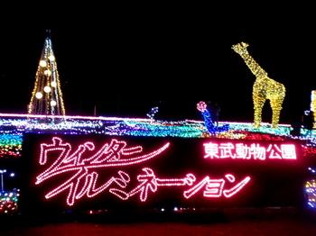 東武動物公園1330.jpg