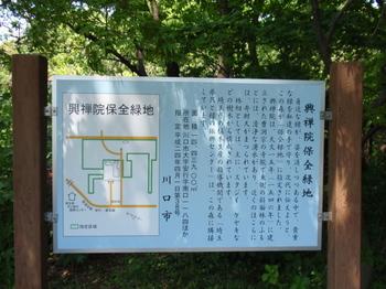 興禅院0291.jpg