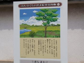 茂林寺 : ザ・トレジャーガーデン0351.jpg