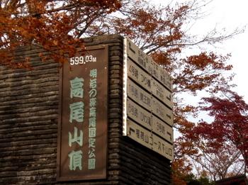高尾山0071.jpg