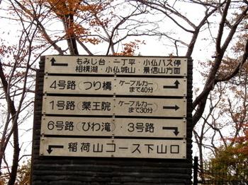高尾山0072.jpg