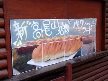 高尾山0078.jpg